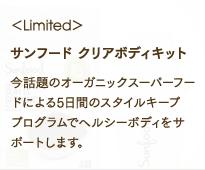 ��Limited�� ������Υ������˥å������ѡ��ա��ɤˤ��5��֤Υ������륭���ץ?���ǥإ륷���ܥǥ��ݡ��Ȥ��ޤ���