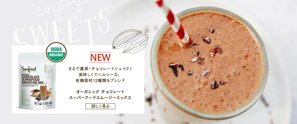 オーガニック チョコレート スーパーフードスムージーミックス